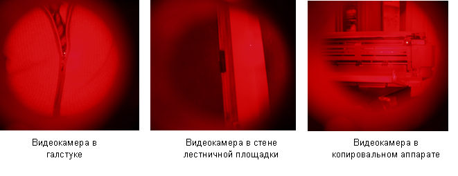 Оптический метод обнаружения камер